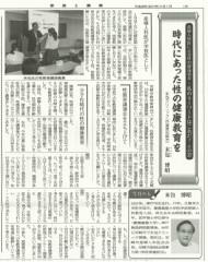 新聞記事 写真